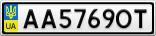 Номерной знак - AA5769OT