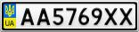 Номерной знак - AA5769XX