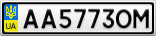 Номерной знак - AA5773OM