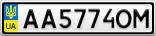 Номерной знак - AA5774OM