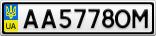 Номерной знак - AA5778OM