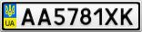 Номерной знак - AA5781XK