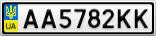 Номерной знак - AA5782KK