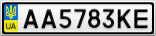 Номерной знак - AA5783KE
