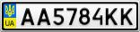 Номерной знак - AA5784KK