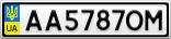 Номерной знак - AA5787OM