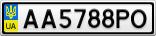 Номерной знак - AA5788PO
