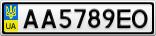 Номерной знак - AA5789EO