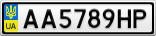 Номерной знак - AA5789HP
