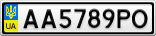 Номерной знак - AA5789PO