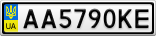 Номерной знак - AA5790KE