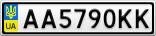 Номерной знак - AA5790KK
