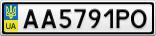 Номерной знак - AA5791PO