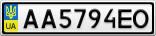 Номерной знак - AA5794EO