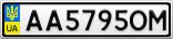 Номерной знак - AA5795OM