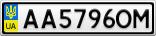 Номерной знак - AA5796OM