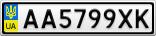 Номерной знак - AA5799XK
