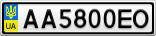 Номерной знак - AA5800EO