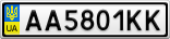 Номерной знак - AA5801KK
