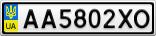 Номерной знак - AA5802XO