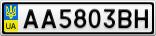 Номерной знак - AA5803BH