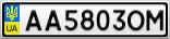 Номерной знак - AA5803OM