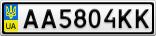 Номерной знак - AA5804KK