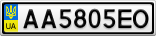 Номерной знак - AA5805EO