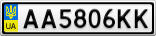 Номерной знак - AA5806KK