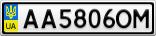 Номерной знак - AA5806OM