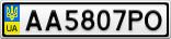 Номерной знак - AA5807PO