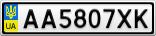 Номерной знак - AA5807XK