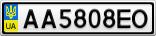 Номерной знак - AA5808EO