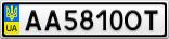 Номерной знак - AA5810OT