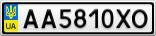 Номерной знак - AA5810XO