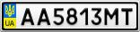 Номерной знак - AA5813MT