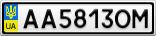 Номерной знак - AA5813OM