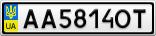 Номерной знак - AA5814OT