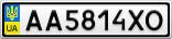 Номерной знак - AA5814XO