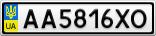 Номерной знак - AA5816XO