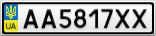 Номерной знак - AA5817XX
