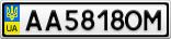 Номерной знак - AA5818OM