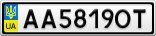 Номерной знак - AA5819OT