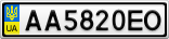 Номерной знак - AA5820EO