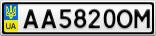 Номерной знак - AA5820OM