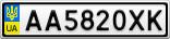 Номерной знак - AA5820XK