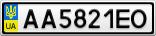 Номерной знак - AA5821EO