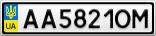 Номерной знак - AA5821OM