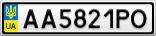 Номерной знак - AA5821PO
