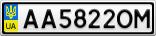 Номерной знак - AA5822OM